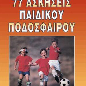 Βιβλία - Ebooks